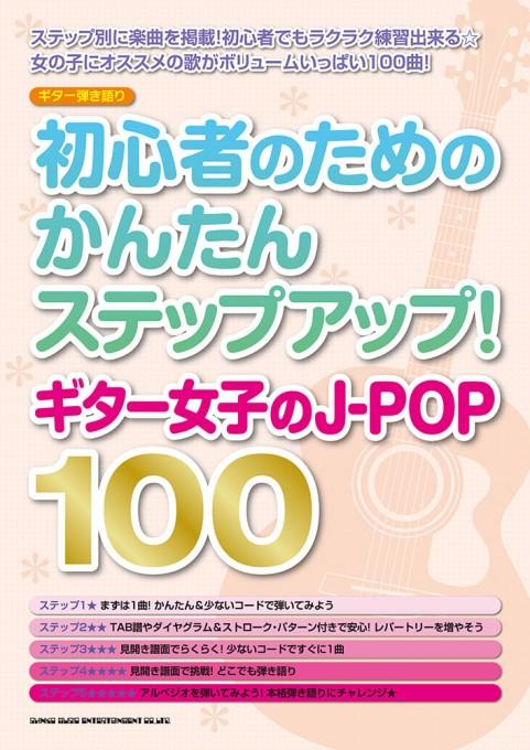 初心者のためのかんたんステップアップ! ギター女子のJ-POP100