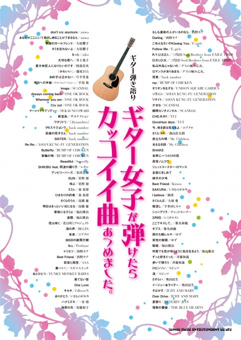 ギター女子が弾けたらカッコイイ曲あつめました。