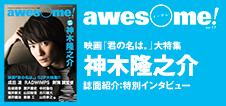 awesome Vol.17:神木隆之介インタビュー