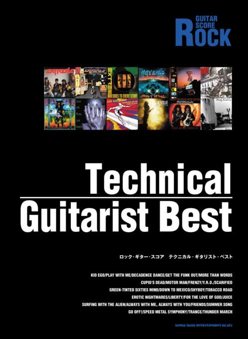 テクニカル・ギタリスト・ベスト