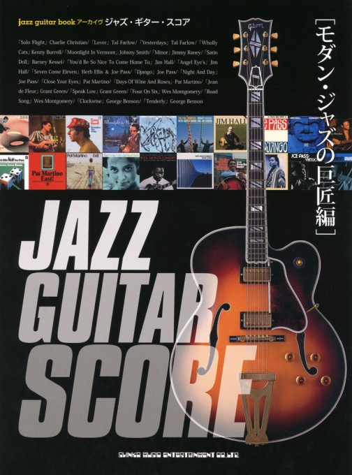 jazz guitar bookアーカイヴ ジャズ・ギター・スコア[モダン・ジャズの巨匠編]