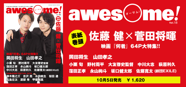 awesome! Vol.18
