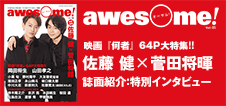 awesome Vol.18:佐藤 健×菅田将暉インタビュー
