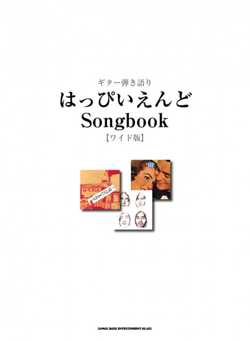 はっぴいえんど Songbook[ワイド版]