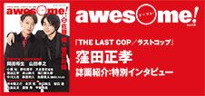 awesome Vol.18:窪田正孝インタビュー