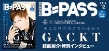 B-PASS12月号:GACKTインタビュー