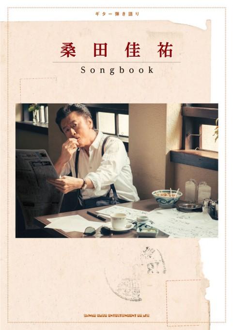桑田佳祐 Songbook