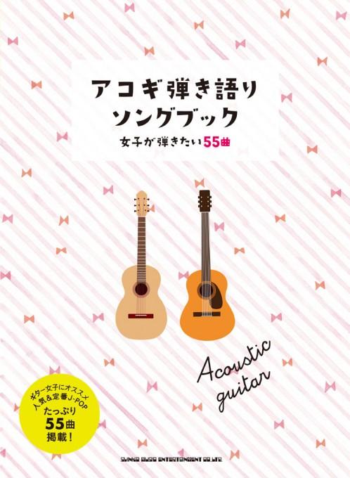 アコギ弾き語りソングブック-女子が弾きたい55曲-