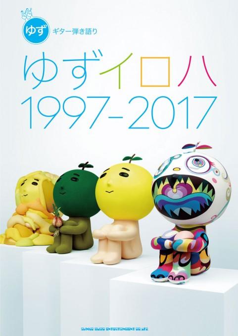ゆず「ゆずイロハ 1997-2017」