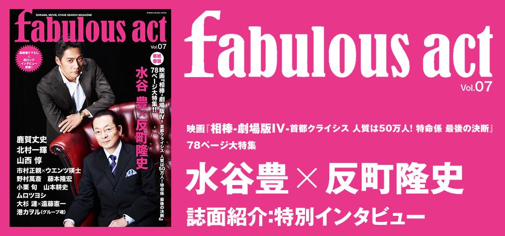 fabulous act vol.07:水谷豊 x 反町隆史 インタビュー