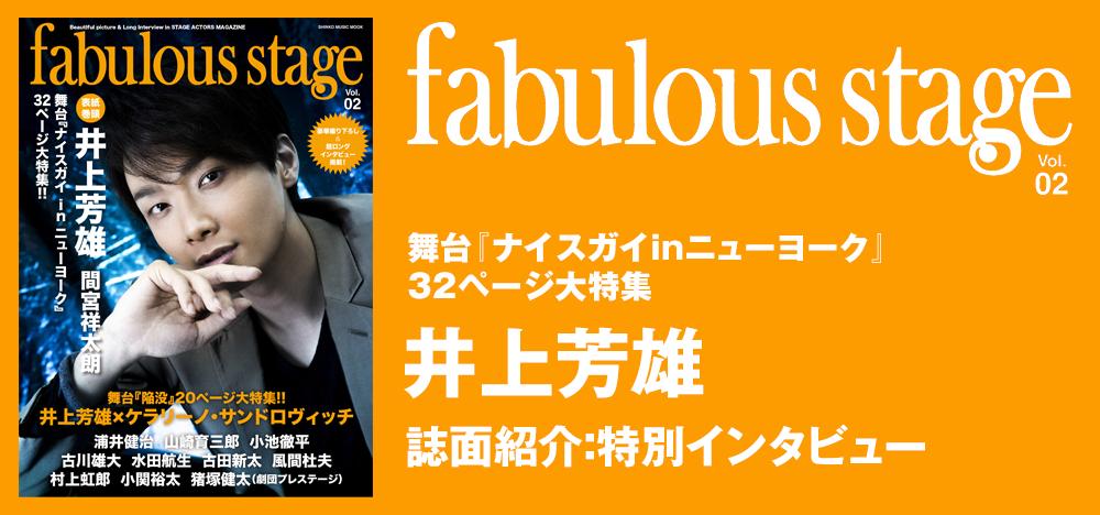 fabulous stage Vol.02:井上芳雄さん インタビュー