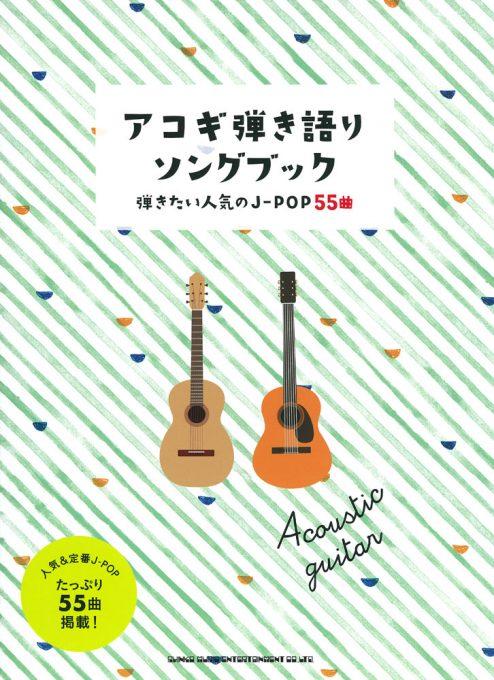 アコギ弾き語りソングブック-弾きたい人気のJ-POP55曲-