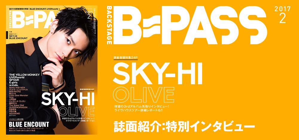 B-PASS2月号:SKY‐HIインタビュー