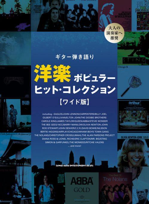 洋楽ポピュラー・ヒット・コレクション[ワイド版]