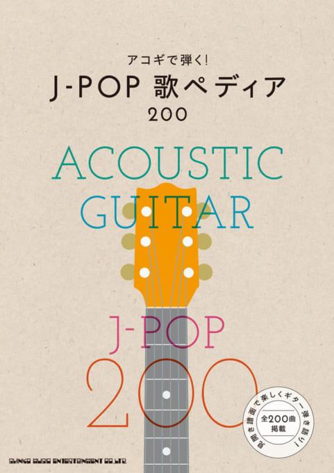 アコギで弾く!J-POP歌ペディア200