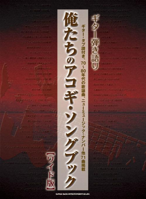 俺たちのアコギ・ソングブック[ワイド版]