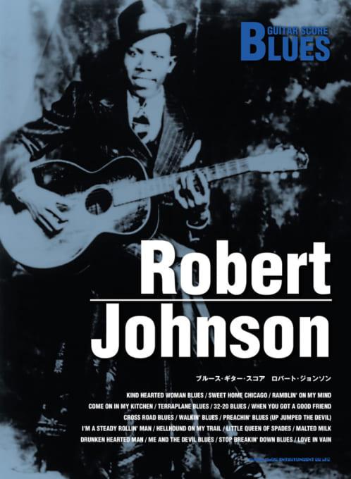 ロバート・ジョンソン