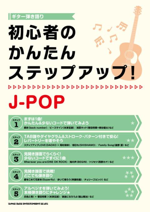 初心者のかんたんステップアップ! J-POP