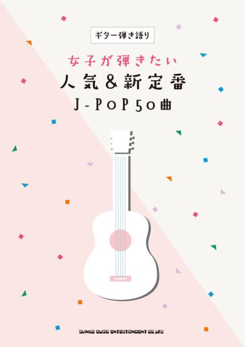 女子が弾きたい人気&新定番J-POP50曲