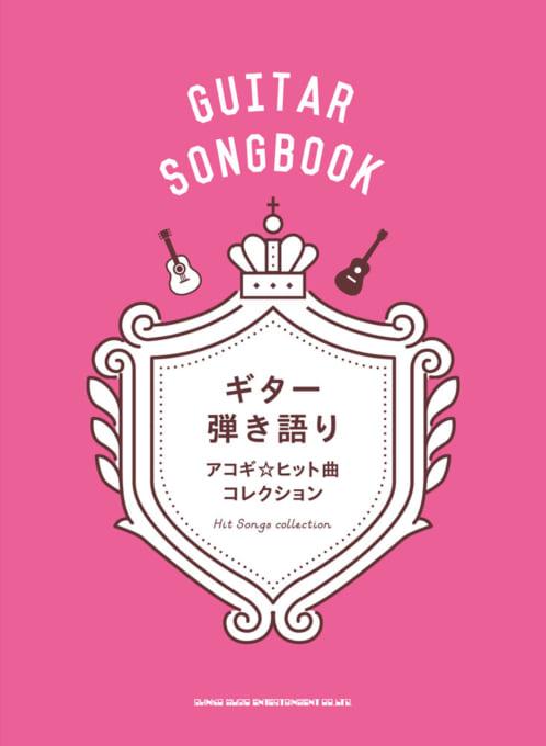 アコギ☆ヒット曲コレクション