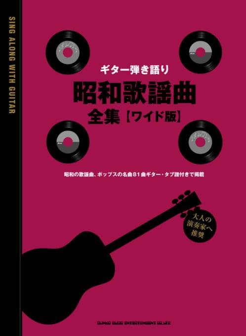 昭和歌謡曲全集[ワイド版]