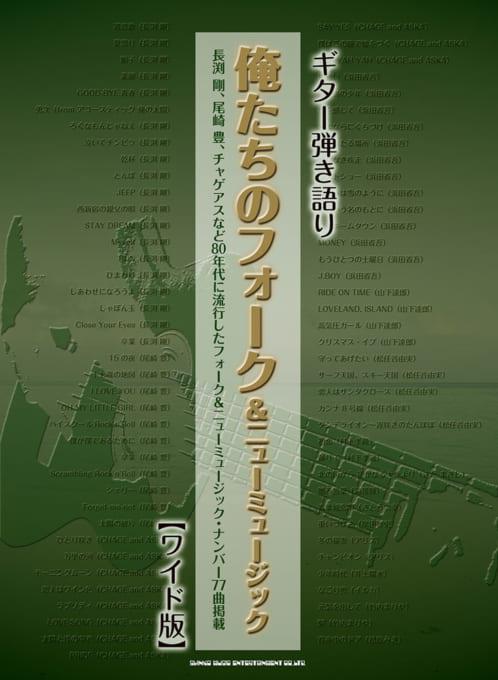 俺たちのフォーク&ニューミュージック[ワイド版]