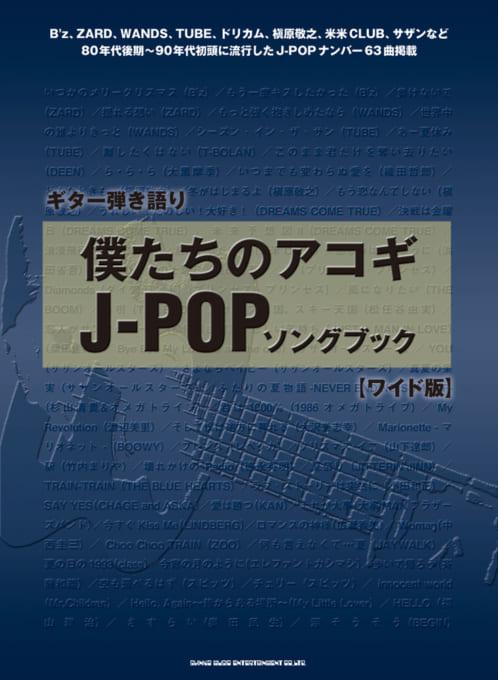 僕たちのアコギJ-POPソングブック[ワイド版]