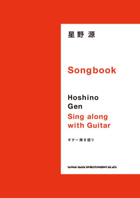 星野 源 Songbook