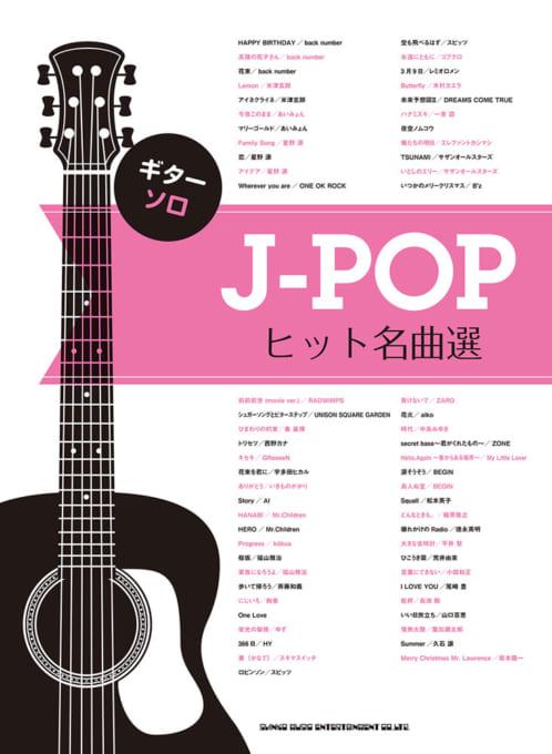 J-POPヒット名曲選