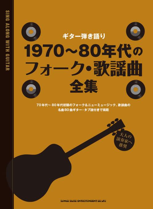 1970~80年代のフォーク・歌謡曲全集