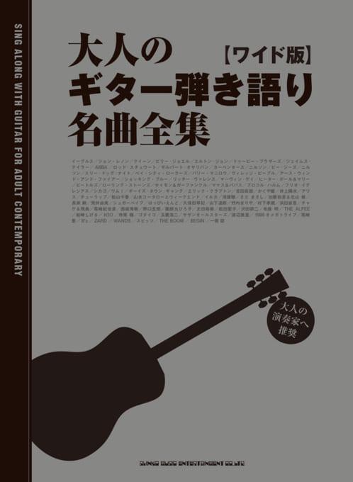 大人のギター弾き語り名曲全集[ワイド版]
