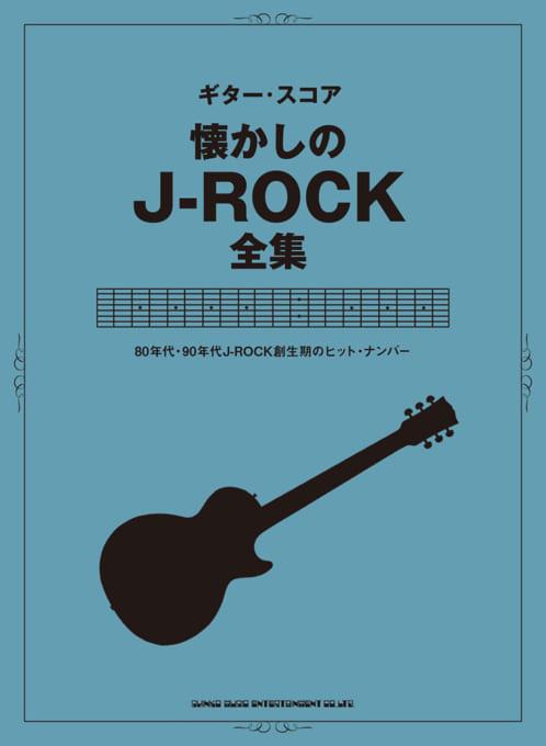 懐かしのJ-ROCK全集