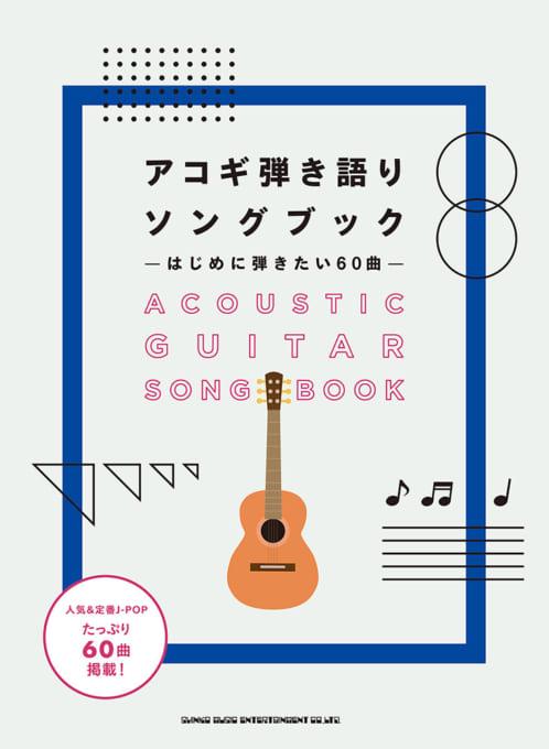 アコギ弾き語りソングブック-はじめに弾きたい60曲-