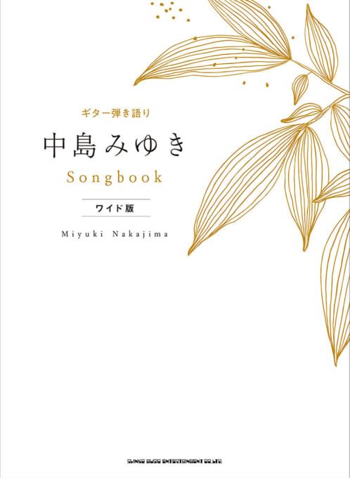 中島みゆき Songbook[ワイド版]