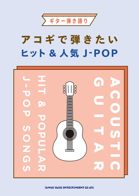 アコギで弾きたいヒット&人気J-POP