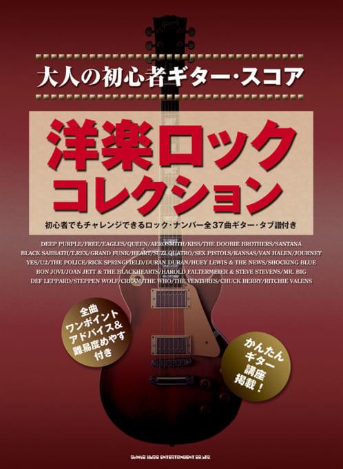 洋楽ロック・コレクション