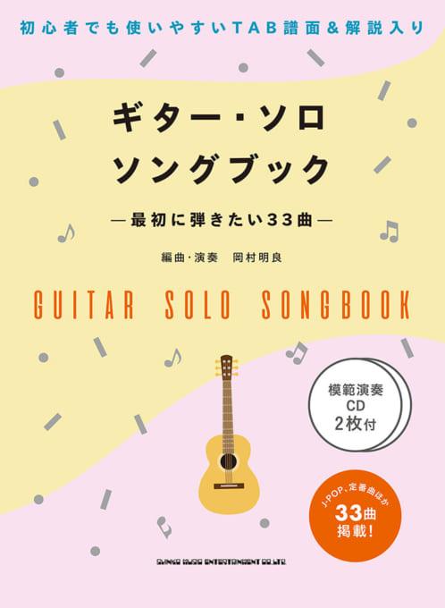 ギター・ソロ・ソングブック-最初に弾きたい33曲-(模範演奏CD2枚付)