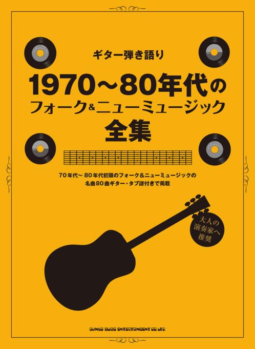 1970~80年代フォーク&ニューミュージック全集