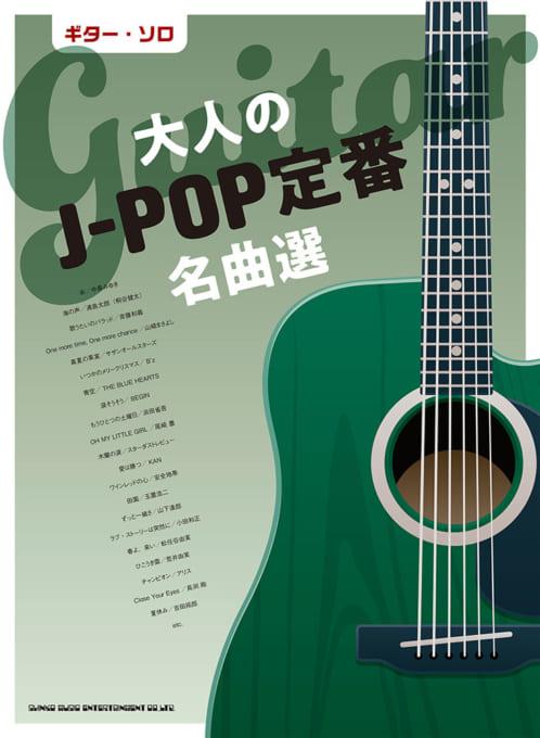 大人のJ-POP定番名曲選
