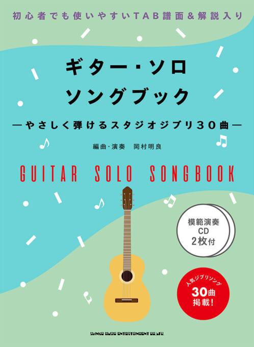 ギター・ソロ・ソングブック-やさしく弾けるスタジオジブリ30曲-(模範演奏CD2枚付)