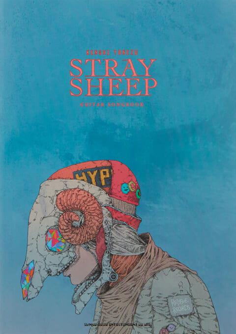 米津玄師「STRAY SHEEP」GUITAR SONGBOOK