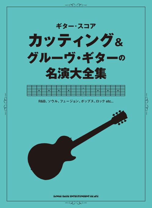 カッティング&グルーヴ・ギターの名演大全集
