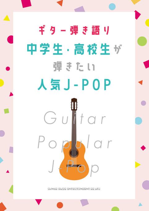中学生・高校生が弾きたい人気J-POP