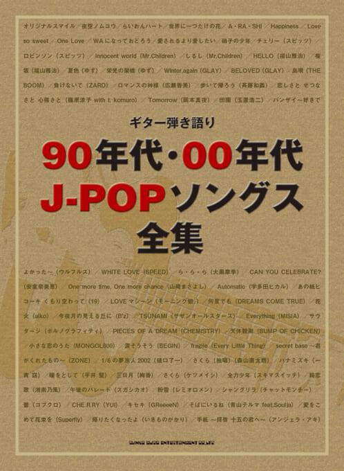 90年代・00年代J-POPソングス全集