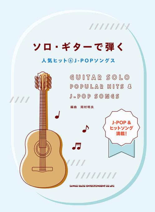 ソロ・ギターで弾く人気ヒット&J-POPソングス