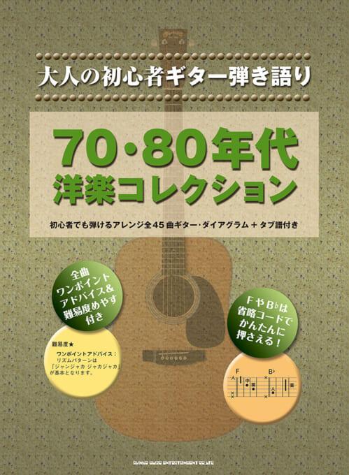 70・80年代洋楽コレクション