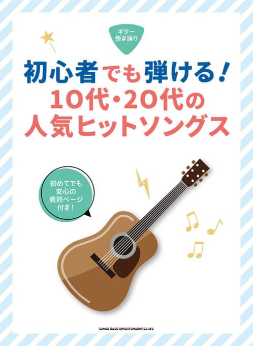 初心者でも弾ける! 10代・20代の人気ヒットソングス