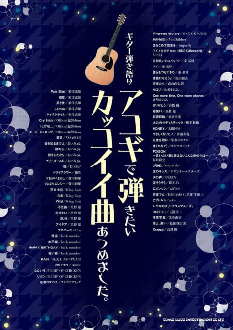 アコギで弾きたいカッコイイ曲あつめました。