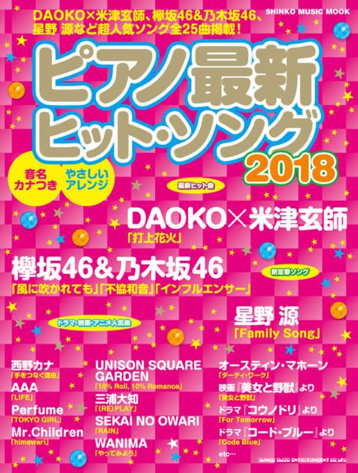 ピアノ最新ヒット・ソング2018<シンコー・ミュージック・ムック>