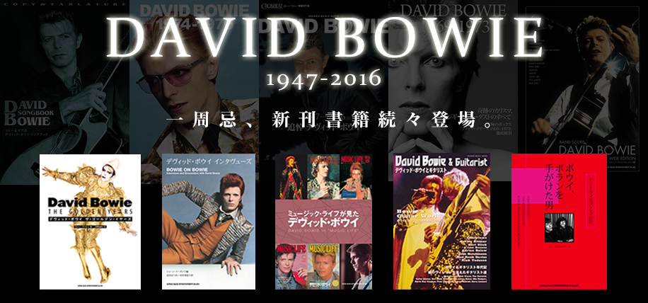 20170110 DavidBowie